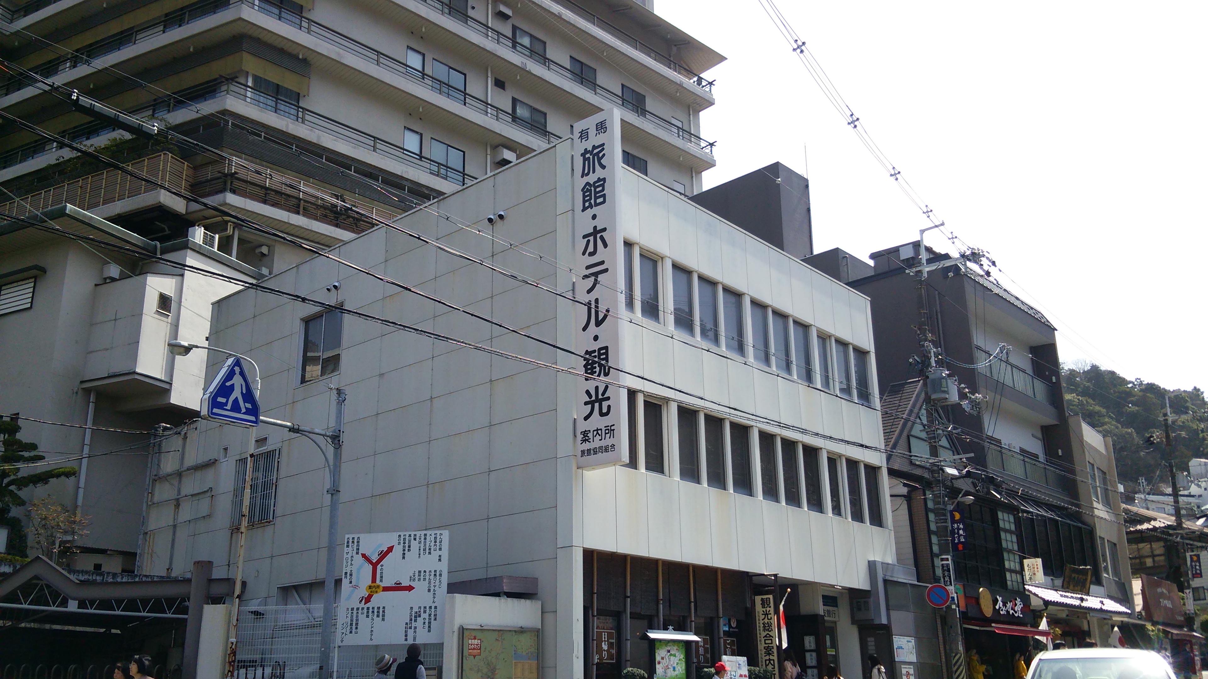 Arima Onsen Tourist General Information Center Directory Visit